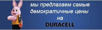 Duracell_banner